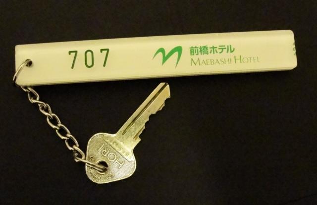 Room Key - Japanese Hotel - Maebashi, Japan - Japan - Non Keycard