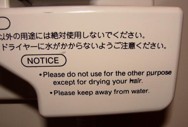 Hairdryer - Engrish - Warning Label - Japanese Hotel - Japanese Label - Humor - The other purpose?