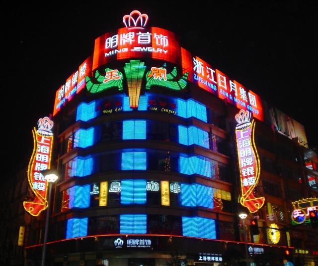 Nanjing Road - Neon Corner - Nanjing Road Shopping - Shanghai, China