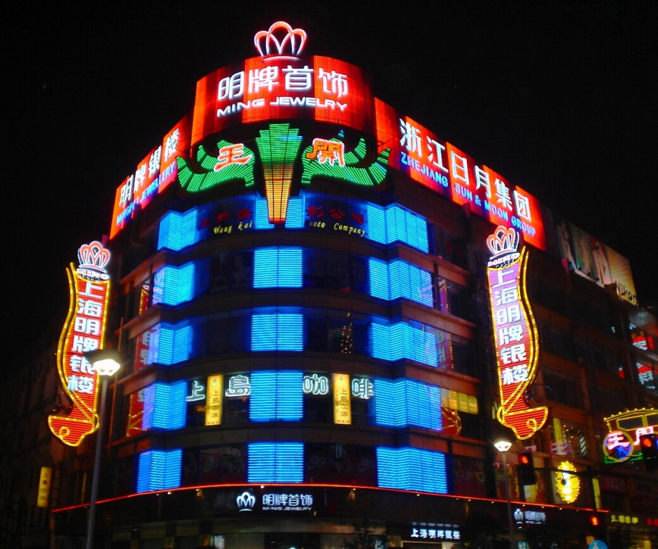 Nanjing Road - Neon Corner - Nanjing Road Shopping - Shanghai, China