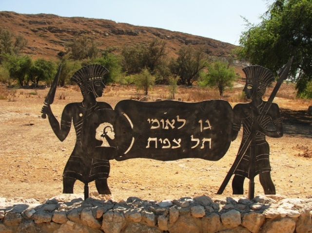 Gath - Tell es-Safi - Philistines - Shamgar - Judge of Israel