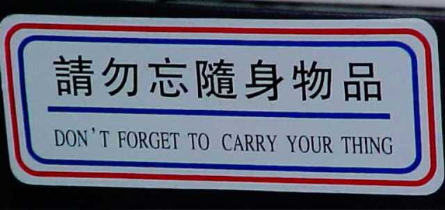 Don't Forget to Carry Your Thing, Funny Signs, Chinglish, Chinese, English, Translation, Shanghai