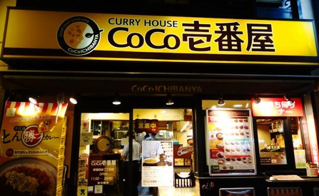 CoCo Curry House, CoCo Ichibanya, Curry, Ton Katsu