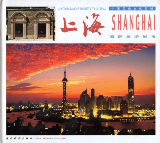 Shanghai Picture Book, Shanghai China, Tourist City