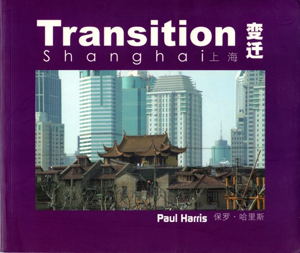 Shanghai, China, Paul Harris, Photo journalism, Transition, Chinese Culture