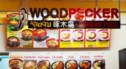 Woodpecker Korean Food, Toronto, Canada, Korean Cuisine