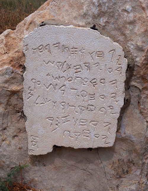 Gezer Calender, Tel Gezer, Caananite inscription, Agricultural Calendar, Istanbul Museum