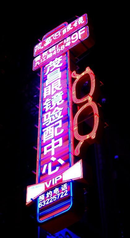 Nanjing Neon Signs, Nanjing Road, Shanghai, China