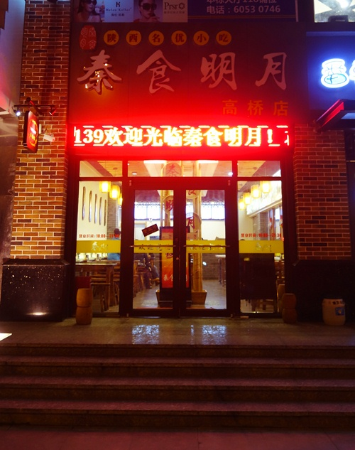 Noodle Restaurant, Shanghai, Pudong, Chinese Food, Chinese Cuisine