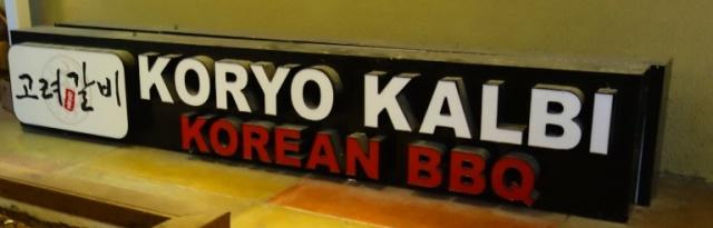 Koryo Kalbi, Korean BBQ, Dallas, Royal Lane, Korean Cuisine