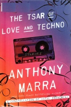 Pulitzer, The Tsar of Love and Techno, Anthony Marra