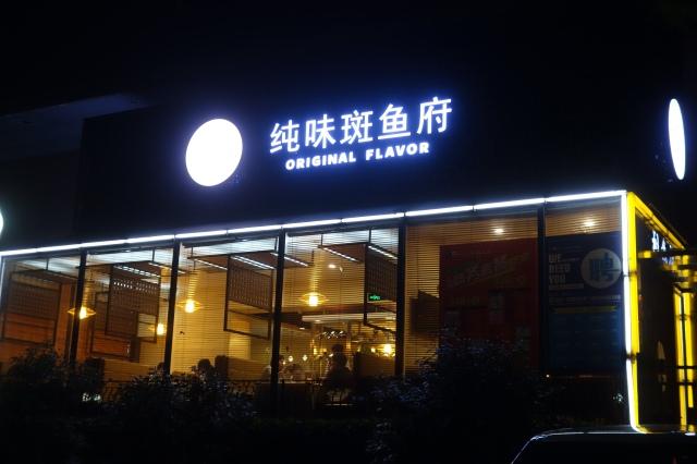 Original Flavor, Shanghai, Fish Hot Pot