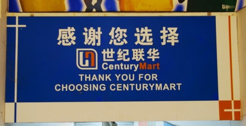 CenturyMart Grocery, Chinese Grocery, Shopping, grocery store