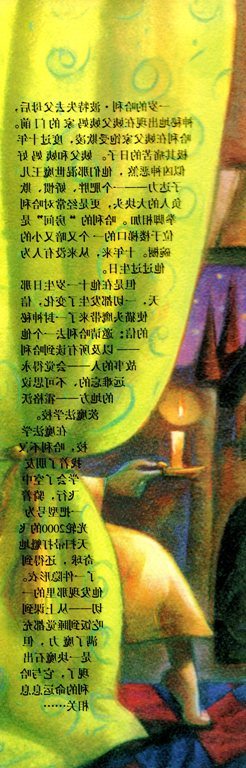 Harry Potter, Chinese Edition, Harry Potter and the Philosopher's Stone