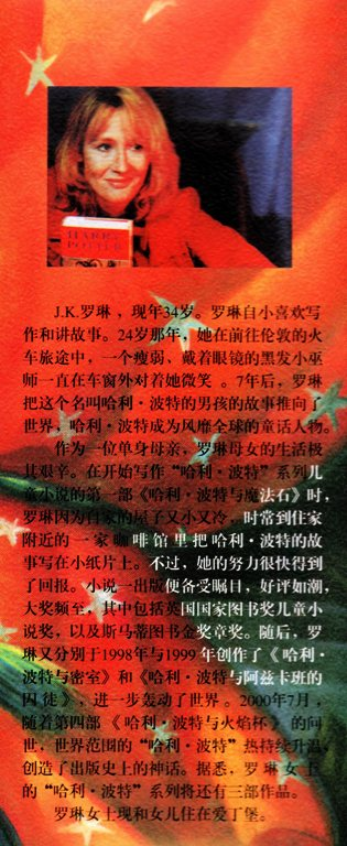 Harry Potter, Chinese Edition, Harry Potter and the Philosopher's Stone, J.K. Rowling
