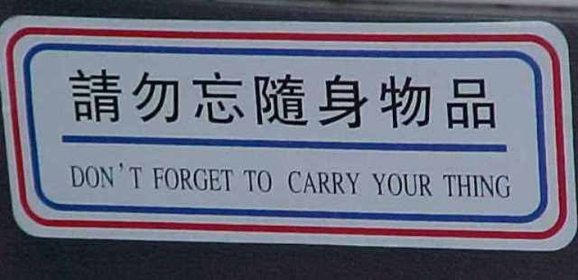 Chinese English, Chinglish, bad translations