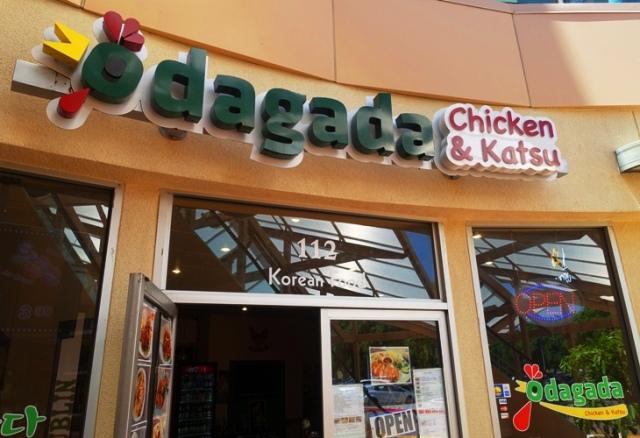 Odagada Chicken, Korean Food, Katsu, Korean Cuisine, Asian Food