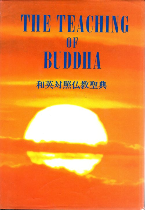 The Teaching of Buddha, Sacred text, Bhuddist