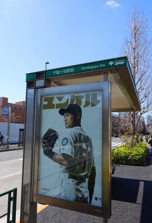 Ichiro Suzuki, Japan, Tokyo, Bus Stop, Baseball