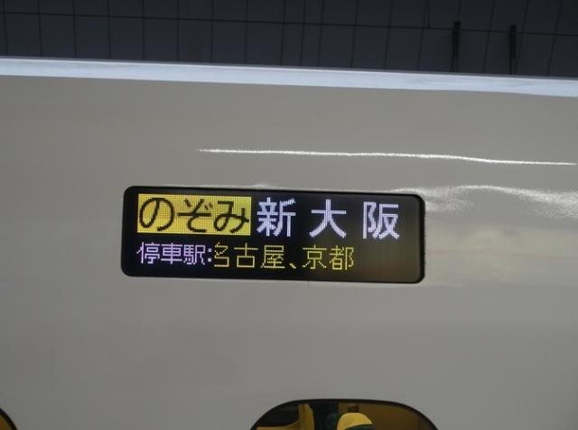 Shinkansen, Japan, Sign, Train, High Speed Train