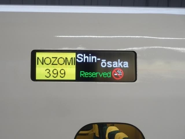 Shin-Osaka, Shinkansen, Japan, High Speed Rail