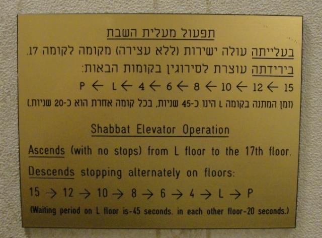 sabbath elevator sign, Hotel elevator, israel elevator