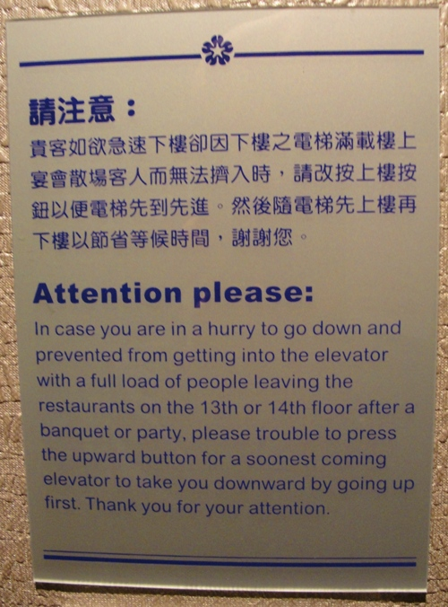 Elevator Sign, Up and Down, Taiwan, Elevator rules